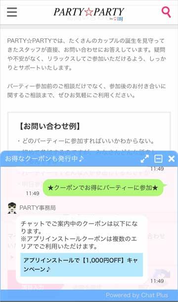 アプリインストールで1000円OFFクーポン発行中の案内画面