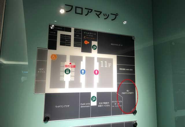 大名古屋ビルヂングの11階フロアマップの写真