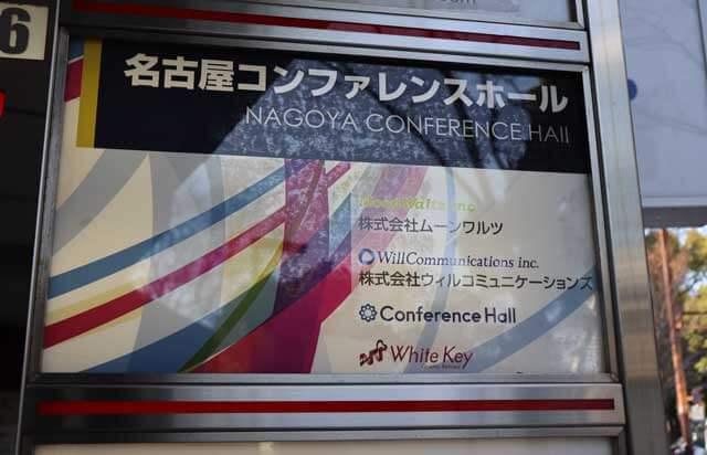 ホワイトキー名古屋コンファレンスホール栄の入口の看板写真