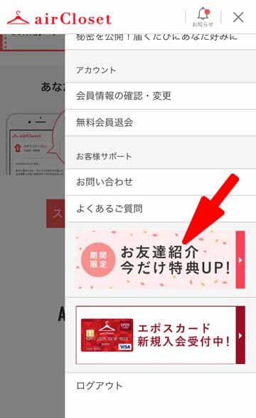 エアークローゼットのお友達紹介特典コード確認ページへ進むボタンの場所の説明画像