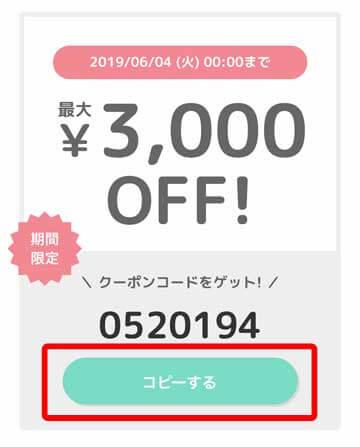 ブライダルネットで最大3000円OFFになる割引クーポンコードの画像