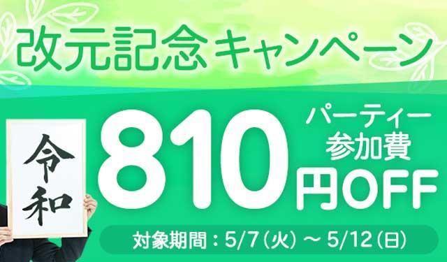 パーティーパーティー改元記念キャンペーンの810円割引クーポンの紹介画像