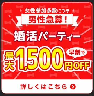 パーティーパーティー最大1500円割引の男性募集バナー画像