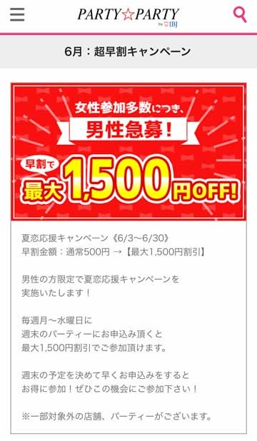 男性限定でパーティーパーティーの参加費が最大1500円割引になる紹介ページ画像