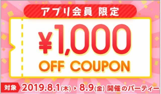 2019年8月に使えるPARTY☆PARTYアプリ会員限定の1000円割引クーポンの画像