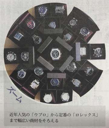人気のウブロから定番のロレックスまで幅広い時計を揃えるカリトケの紹介新聞記事の画像