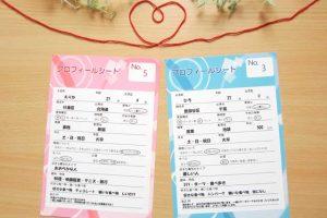 婚活で選ばれるプロフィールカードの書き方例