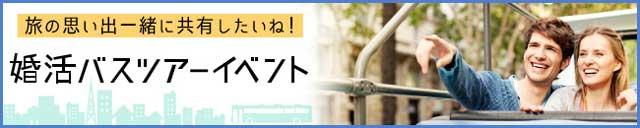 街コンジャパン主催の婚活バスツアーイベント紹介画像