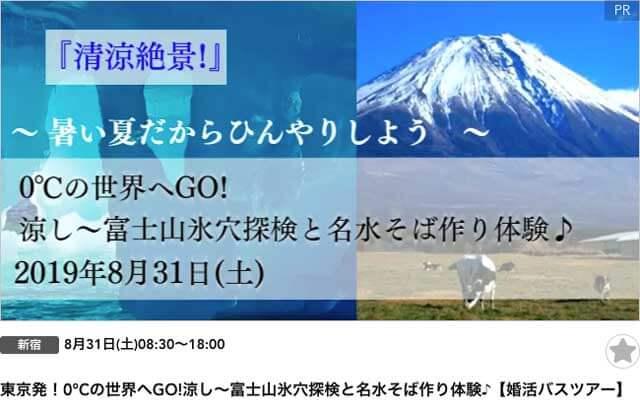 街コンジャパンに掲載の婚活バスツアーイベント企画「富士山氷穴体験と名水そば作り体験」の紹介画像