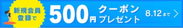 街コンジャパン新規会員登録で500円クーポンプレゼントの紹介画像