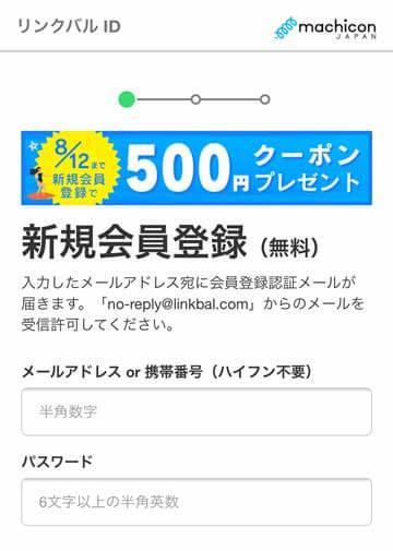 街コンジャパン新規会員登録画面の500円クーポンプレゼント表記の画像