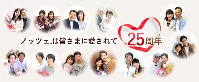 お見合い・婚活なら結婚相談所NOZZE.(ノッツェ.)の25周年紹介画像