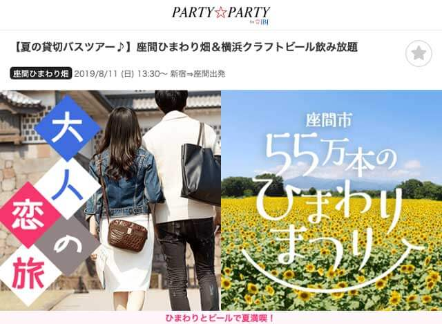 PARTY☆PARTY主催の夏の貸切婚活バスツアーの紹介写真