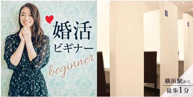 PARTY☆PARTY横浜ラウンジの婚活ビギナー企画の紹介写真