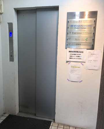エクシオ新宿のある三協ビルのエレベーターの写真