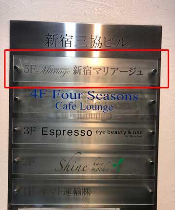 エクシオ新宿のある新宿三協ビルのフロアガイドの案内写真