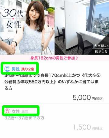 PARTY☆PARTY大宮ラウンジの男性残り2席、女性満席のパーティー企画の紹介画像