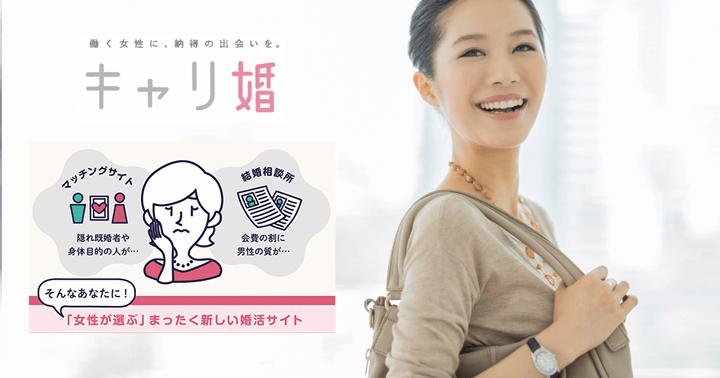 キャリ婚のサービス紹介アイキャッチ画像