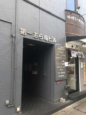 エクシオ仙台マリアージュ会場のある第一志ら梅ビルの入り口写真