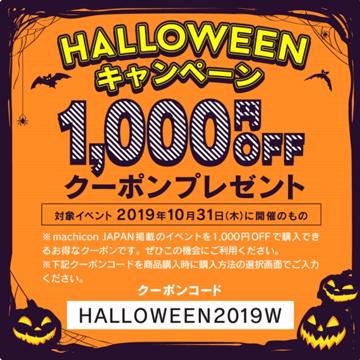 街コンジャパンの2019年10月ハロウィンキャンペーン1000円オフクーポンの画像