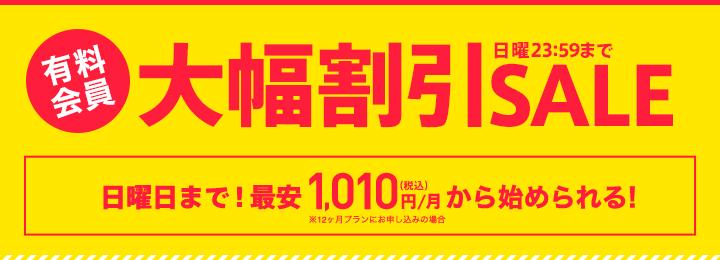 ペアーズ週末割引キャンペーン-有料会員プランが1010円から始められる告知の画像