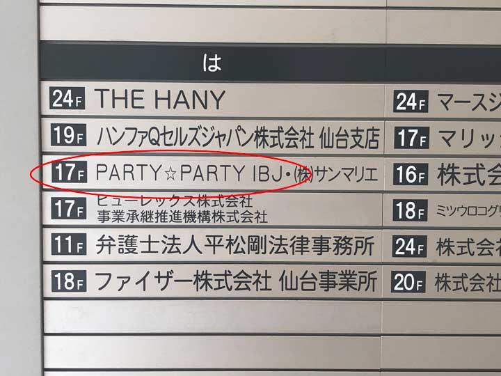 PARTY☆PARTY仙台ラウンジの案内板写真