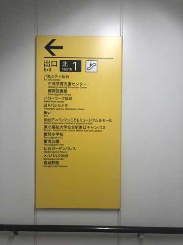 仙台市地下鉄東西線宮城野通駅の北1出口の案内板の写真