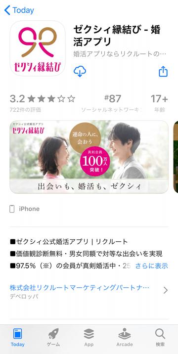 ゼクシィ縁結びアプリのダウンロード・インストール画面