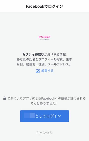ゼクシィ縁結びにFacebookログインで登録する画面
