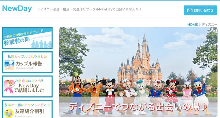ディズニー恋活や婚活を行うサークル「NewDay」の紹介画像