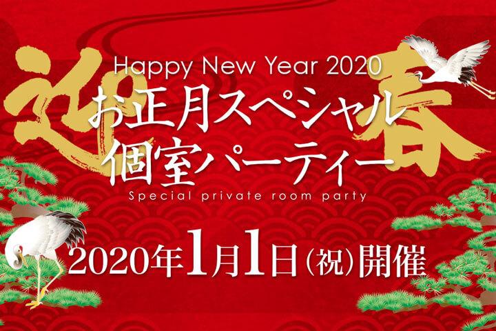 エクシオ主催お正月スペシャル個室パーティー2020の紹介画像