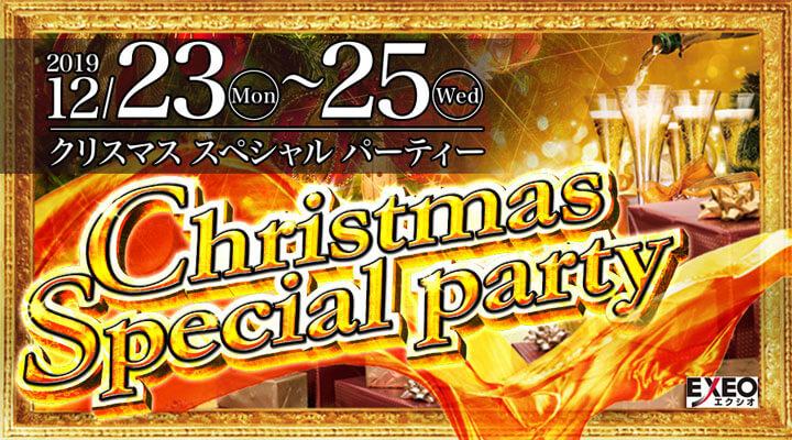 2019年も12/23~25開催!エクシオ恒例のクリスマススペシャルパーティーin全国の画像
