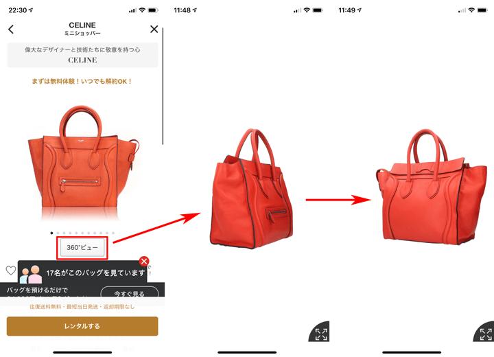ラクサスのバッグを360度ビューで見れるイメージ画像