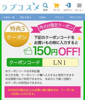 LINE友だち追加で貰えるLCラブコスメの150円割引クーポンコードの画像
