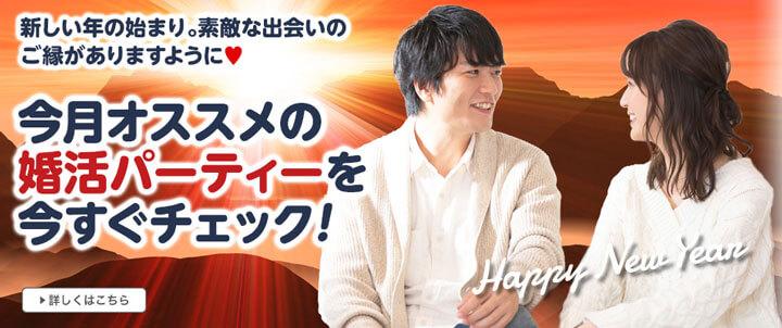 エクシオ(EXEO)婚活パーティー2020年新春の紹介イメージ画像
