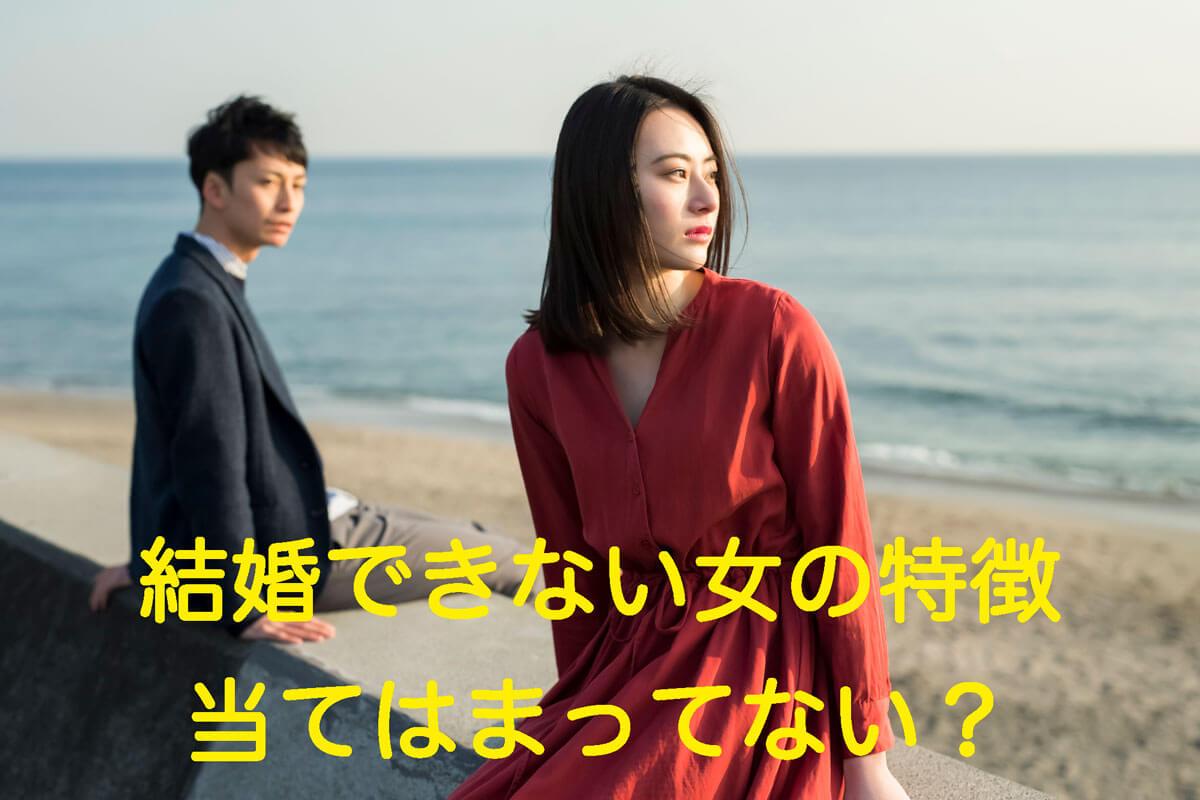 「結婚できない女の特徴当てはまってない?」の記事アイキャッチ写真