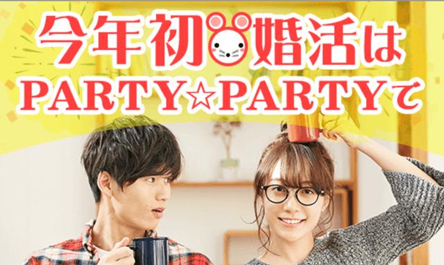 「今年初婚活はPARTY☆PARTYで」の紹介画像