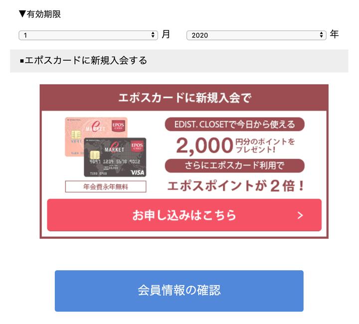 エディストクローゼットのエポスカード新規入会キャンペーン紹介画像