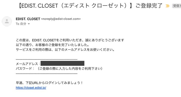 エディストクローゼット会員登録完了メール画像