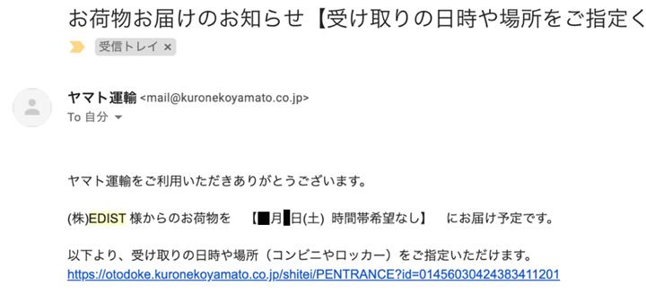ヤマト運輸からのエディストクローゼット配達日時のお知らせメール画像