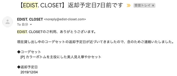 エディストクローゼットの返却予定日通知メール画像