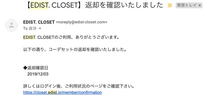 エディストクローゼットのコーデセット返却確認メール画像