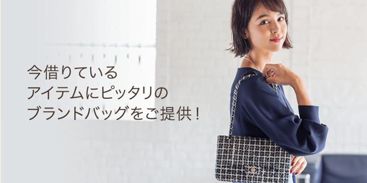 エディストクローゼットのブランドバッグレンタルオプションの紹介画像