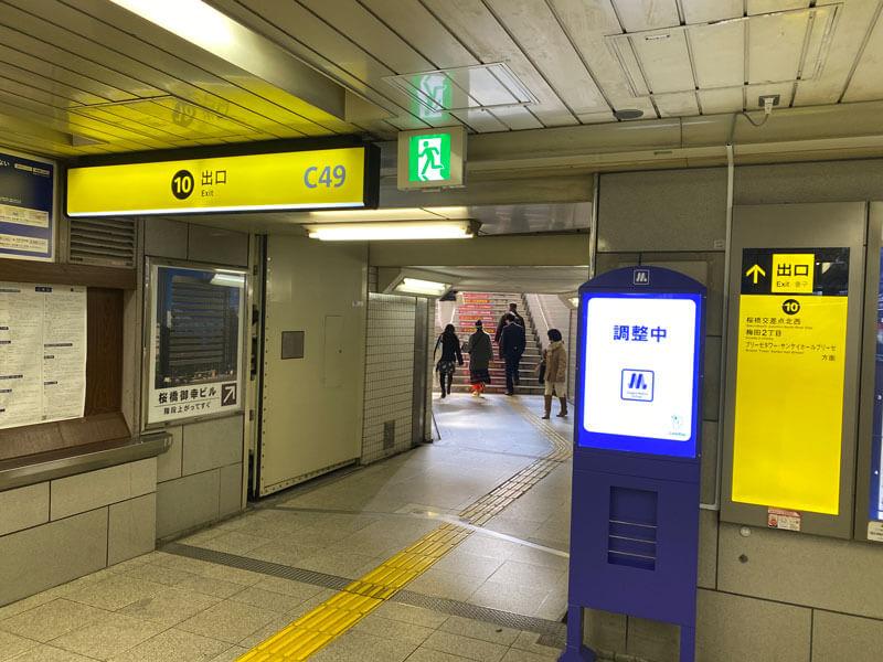 JR北新地駅・メトロ西梅田駅の10号出口(地下)の写真