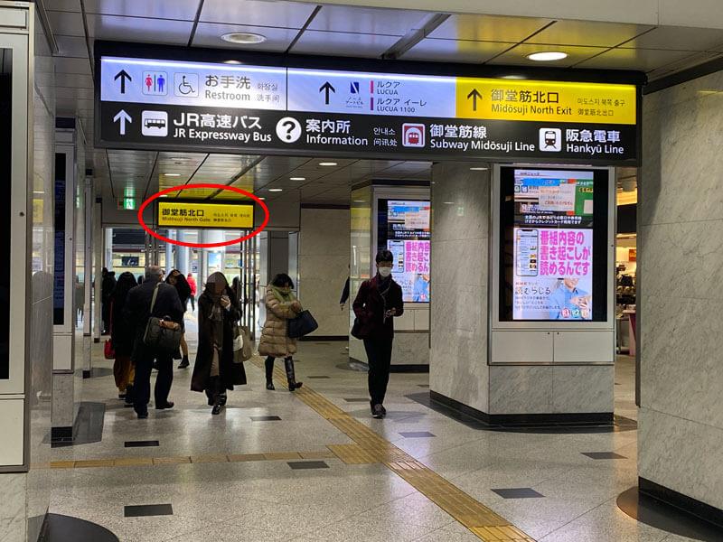 JR大阪駅の御堂筋北口手前の写真