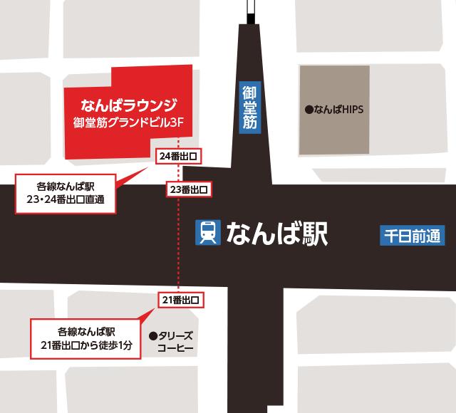 各線なんば駅からからPARTY☆PARTY大阪なんばラウンジへの行き方の地図