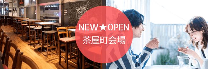 新しくオープンしたパーティーパーティー茶屋町会場の紹介画像