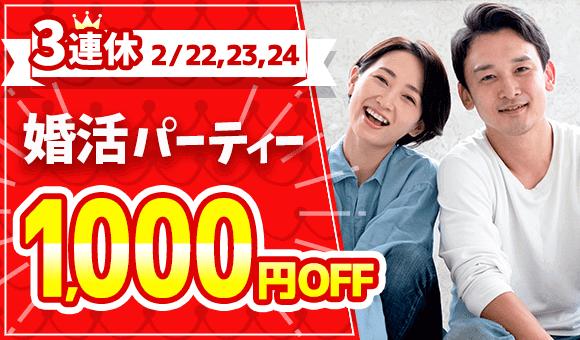 2020年2月22日〜24日の3連休でPARTY☆PARTYの婚活パーティーが1,000円OFFになる割引クーポンの紹介画像