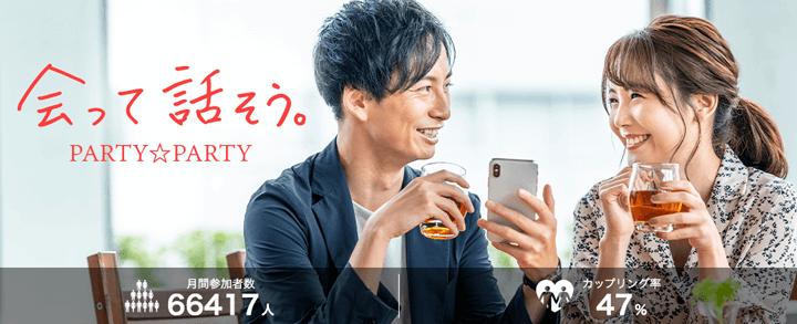 月間参加者数6万6千人・カップリング数47%を誇るPARTY☆PARTY(パーティーパーティー)の紹介画像