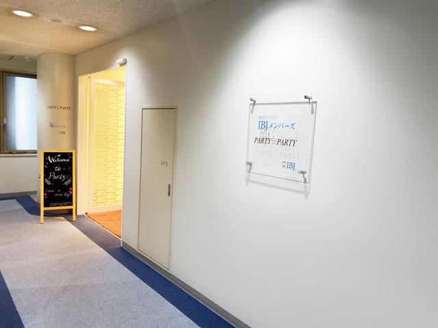 パーティーパーティー栄ラウンジの入口写真